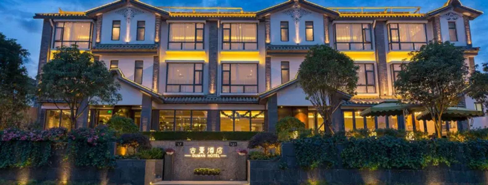 云南省大理古曼酒店